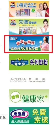 啄木鳥藥局廣告