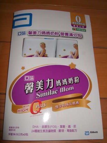 亞培馨美力媽媽奶粉試飲包 - 適用於懷孕及哺乳媽媽,香草口味