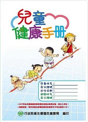 兒童健康手冊第四頁有嬰兒大便卡顏色的比對