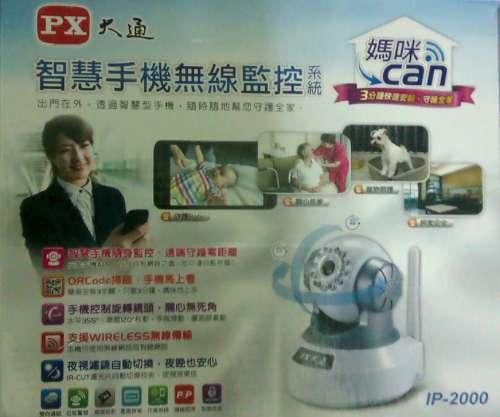媽咪can智慧手機無線監控系統-盒裝封面