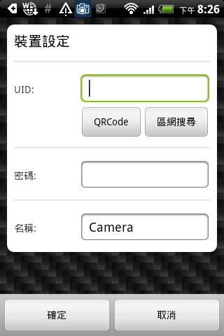 UID輸入: 請選擇QR Code : 用條碼掃描器,去掃描攝影機底部的QR Code或者也可以直接輸入UID