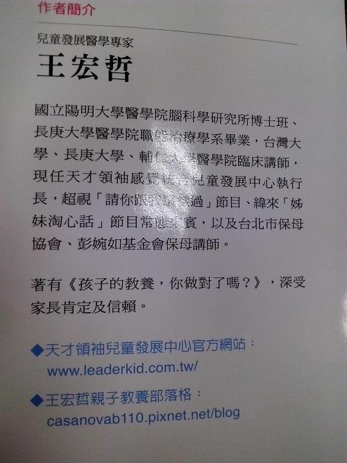 王宏哲:-兒童發展醫學專家