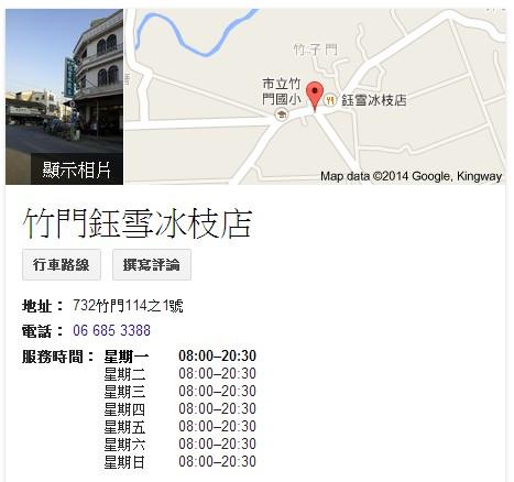 竹門鈺雪冰枝店Google map